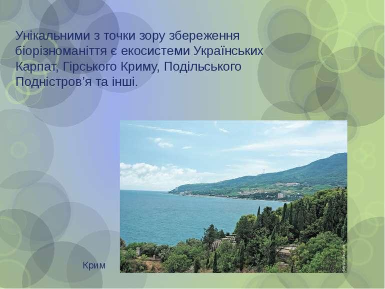 Унікальними з точки зору збереження біорізноманіття є екосистеми Українських ...