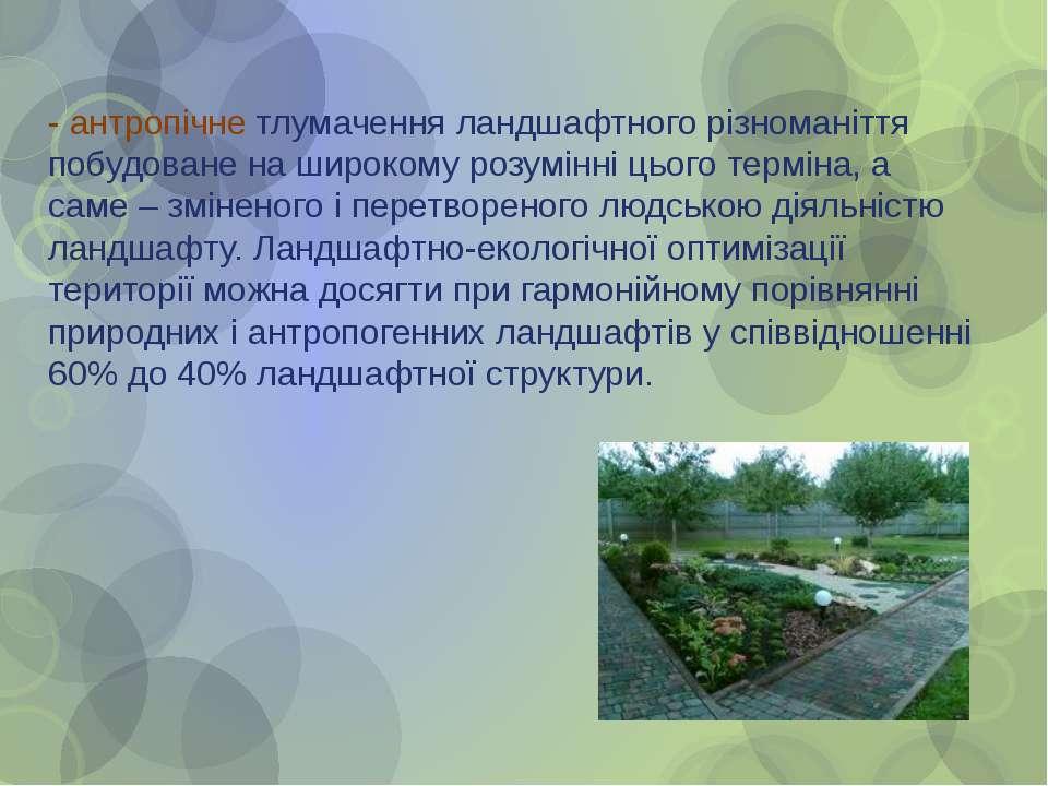 - антропічне тлумачення ландшафтного різноманіття побудоване на широкому розу...