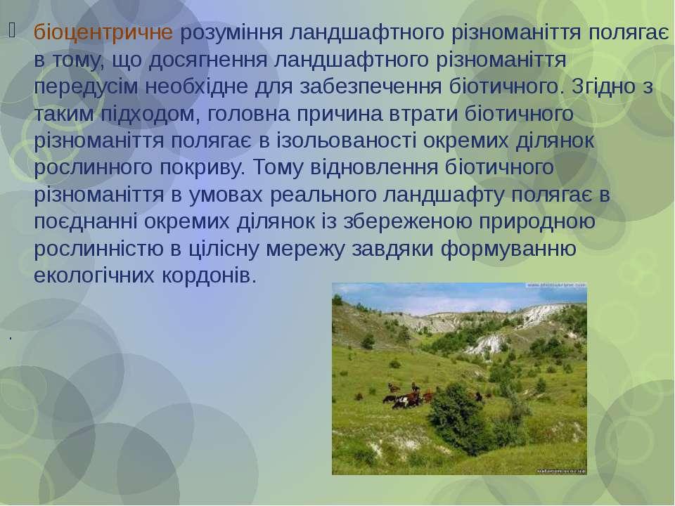 біоцентричне розуміння ландшафтного різноманіття полягає в тому, що досягненн...