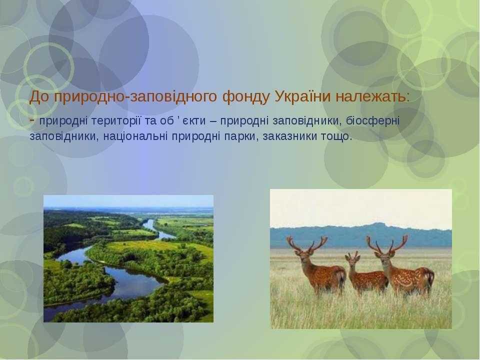 До природно-заповідного фонду України належать: - природні території та об ' ...
