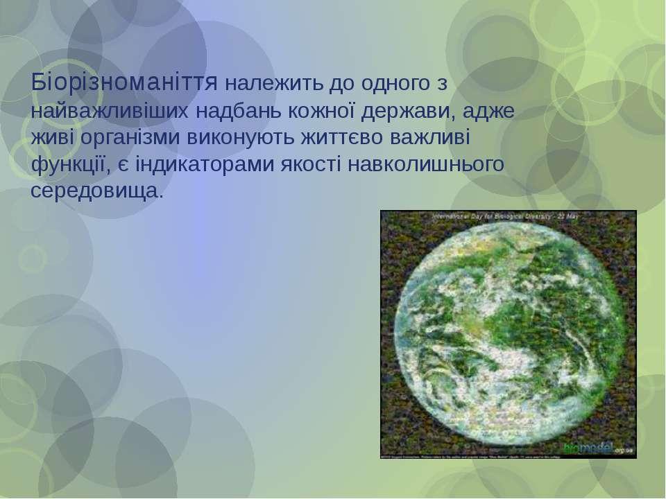 Біорізноманіття належить до одного з найважливіших надбань кожної держави, ад...