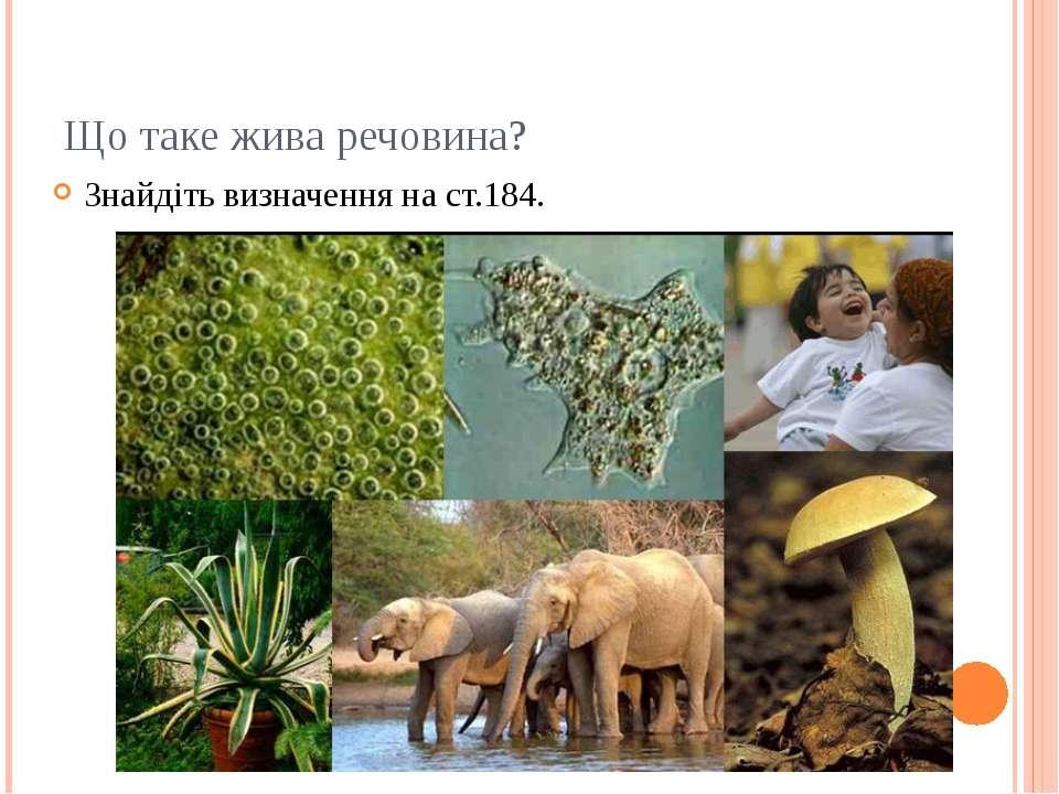 Що таке жива речовина? Знайдіть визначення на ст.184.