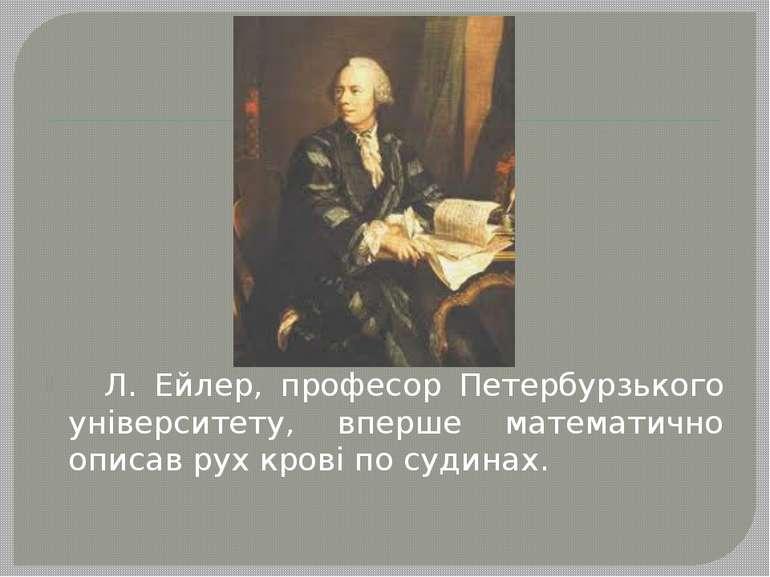 Л. Ейлер, професор Петербурзького університету, вперше математично описав рух...