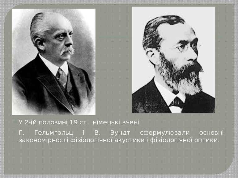 У 2-ій половині 19 ст. німецькі вчені Г. Гельмгольц і В. Вундт сформулювали о...