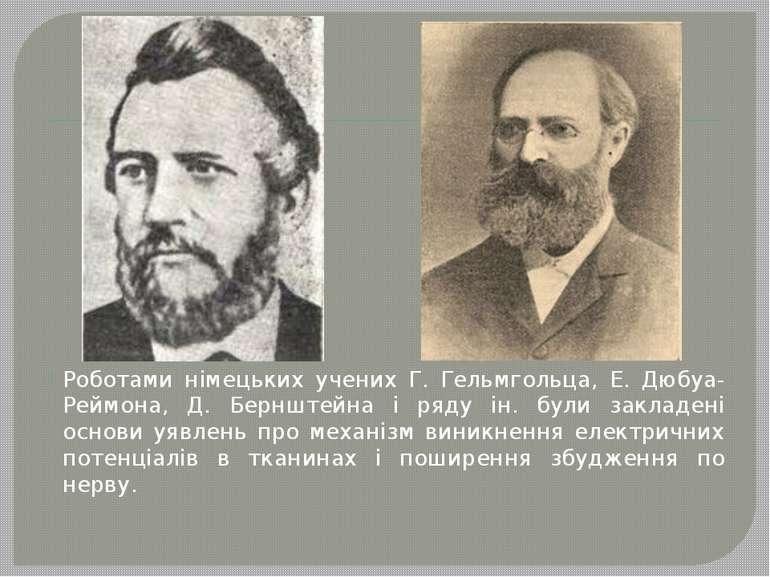 Роботами німецьких учених Г. Гельмгольца, Е. Дюбуа-Реймона, Д. Бернштейна і р...