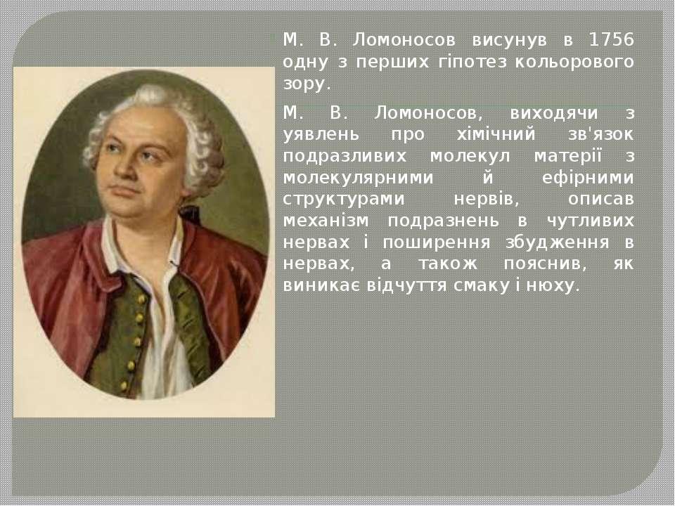 М. В. Ломоносов висунув в 1756 одну з перших гіпотез кольорового зору. М. В. ...