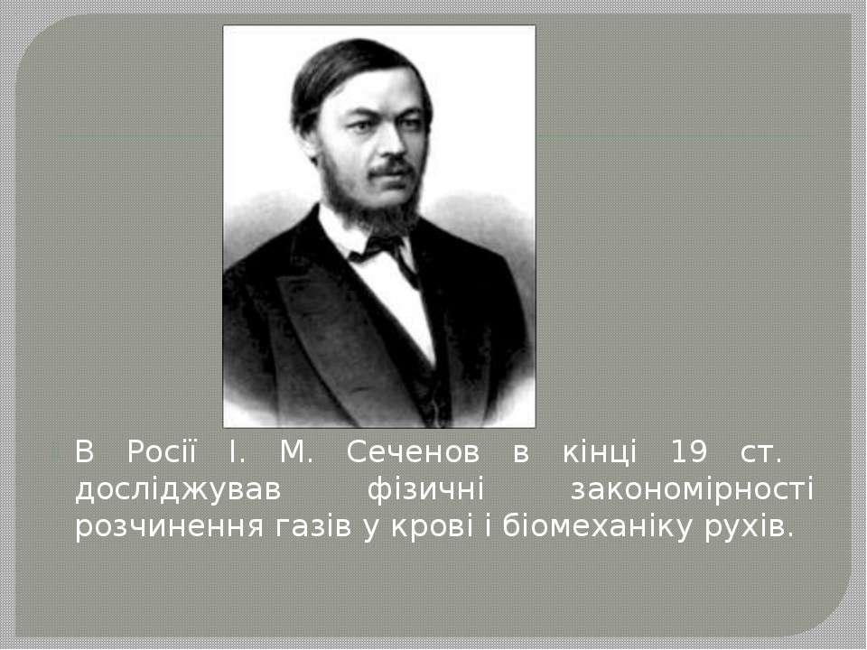 В Росії І. М. Сеченов в кінці 19 ст. досліджував фізичні закономірності розчи...