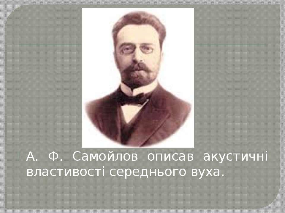 А. Ф. Самойлов описав акустичні властивості середнього вуха.