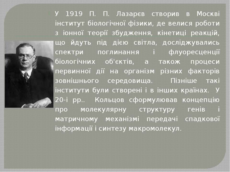 У 1919 П. П. Лазарєв створив в Москві інститут біологічної фізики, де велися ...
