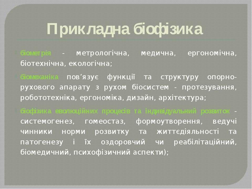 Прикладна біофізика біометрія - метрологічна, медична, ергономічна, біотехніч...