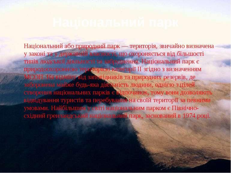 Національний парк Національний або природний парк — територія, звичайно визна...