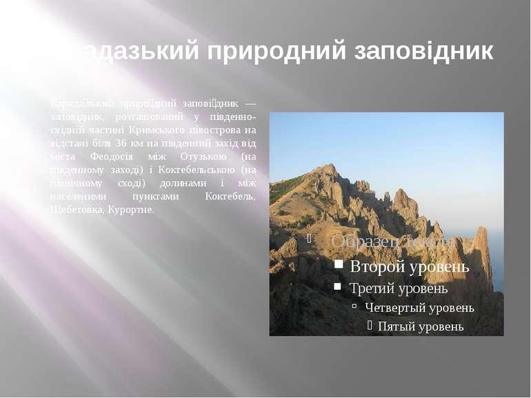 Карадазький природний заповідник Карада зький приро дний запові дник — запові...