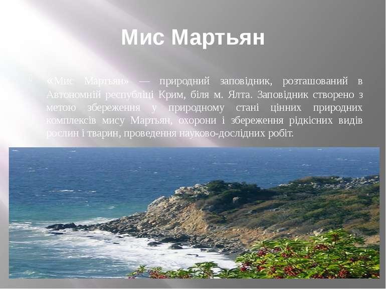 Мис Мартьян «Мис Мартьян» — природний заповідник, розташований в Автономній р...