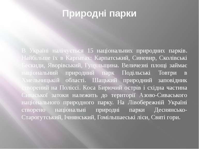 Природні парки В Україні налічується 15 національних природних парків. Найбіл...