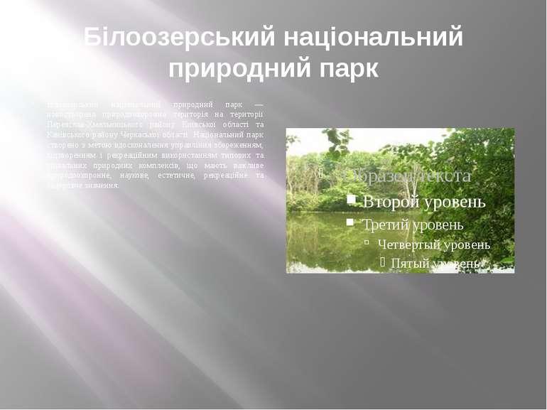 Білоозерський національний природний парк Білоозерський національний природни...