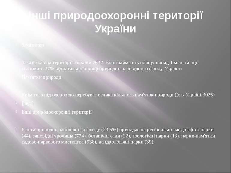 Інші природоохоронні території України Заказники Заказників на території Укра...