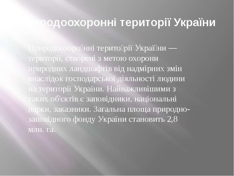 Природоохоронні території України Природоохоро нні терито рії Украї ни — тери...