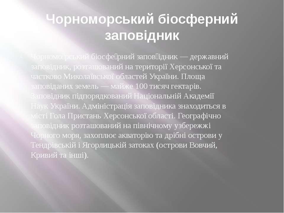 Чорноморський біосферний заповідник Чорномо рський біосфе рний запов ідник — ...