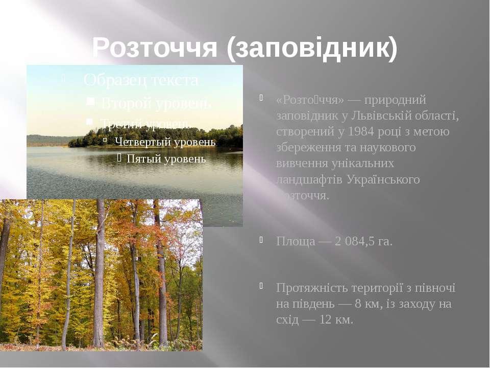 Розточчя (заповідник) «Розто ччя» — природний заповідник у Львівській області...