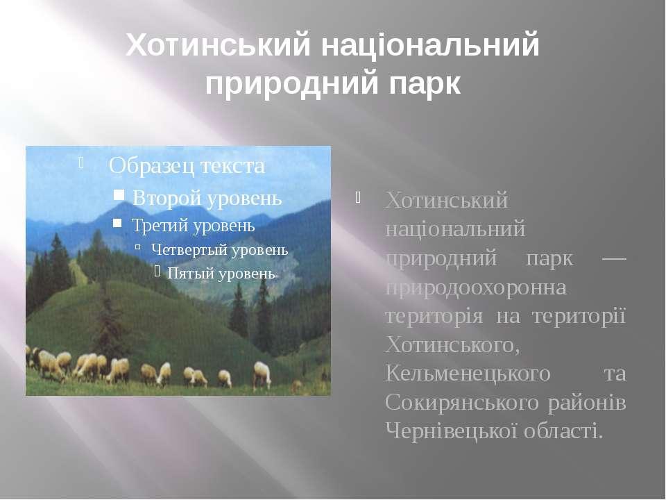 Хотинський національний природний парк Хотинський національний природний парк...