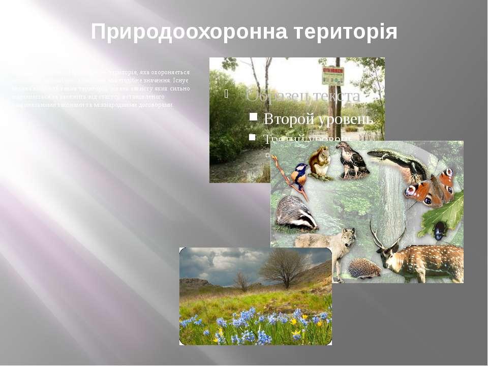 Природоохоронна територія Природоохоро нна терито рія — територія, яка охорон...