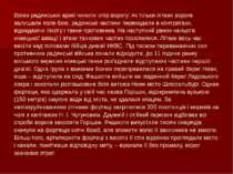 Воїни радянської армії чинили опір ворогу: як тільки літаки ворога залишали п...