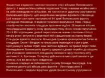 Фашистські з'єднання і частини посилили опір і військам Волховського фронту. ...
