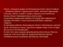 Разом з німецькою армією на Ленінград наступали: армія білофінів, «Блакитна д...