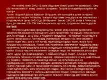 На початку зими 1942-43 років Ладозьке Озеро довго не замерзало, тому обстано...