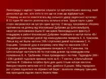 Ленінградці з надією і тривогою слухали гул артилерійських канонад, який доно...
