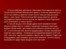 12 січня 1943 року одночасно з військами Ленінградського фронту почали наступ...