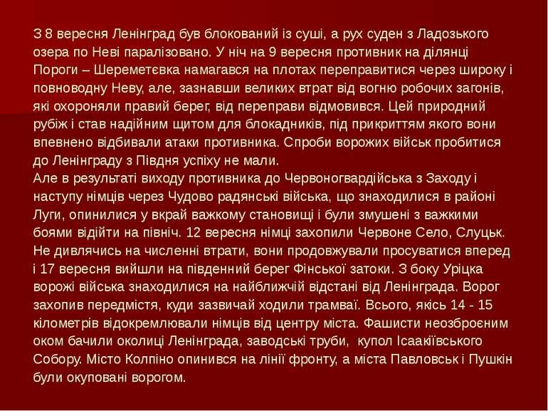 З 8 вересня Ленінград був блокований із суші, а рух суден з Ладозького озера ...
