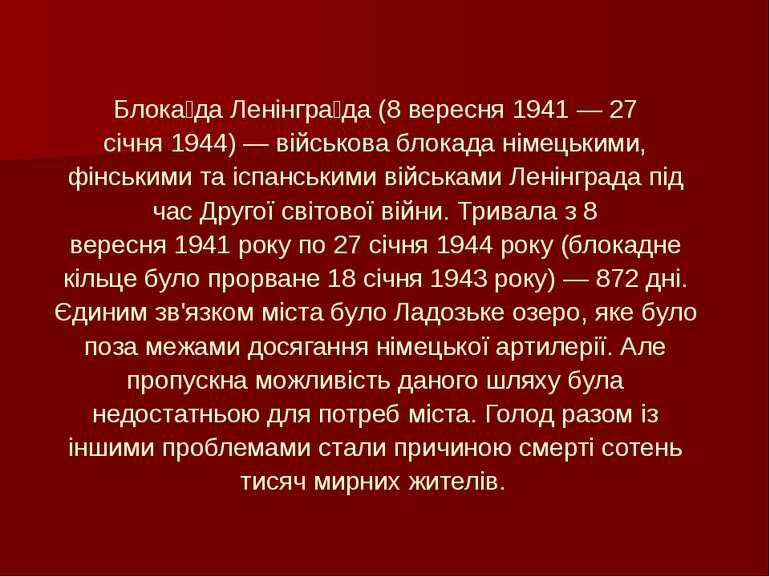 Блока да Ленінгра да(8 вересня1941—27 січня1944)— військова блокада нім...