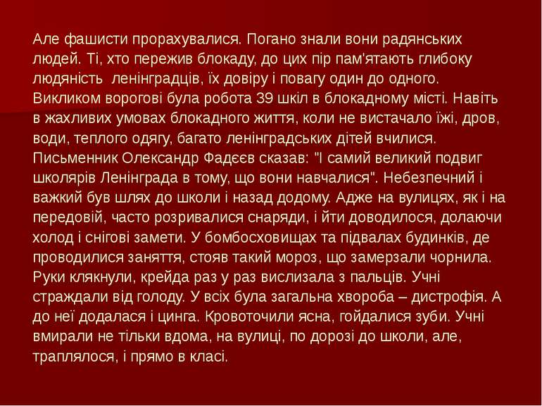 Але фашисти прорахувалися. Погано знали вони радянських людей. Ті, хто пережи...