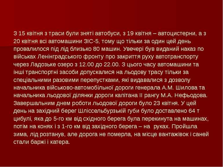 З 15 квітня з траси були зняті автобуси, з 19 квітня – автоцистерни, а з 20 к...