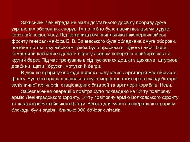 Захисники Ленінграда не мали достатнього досвіду прориву дуже укріплених обор...