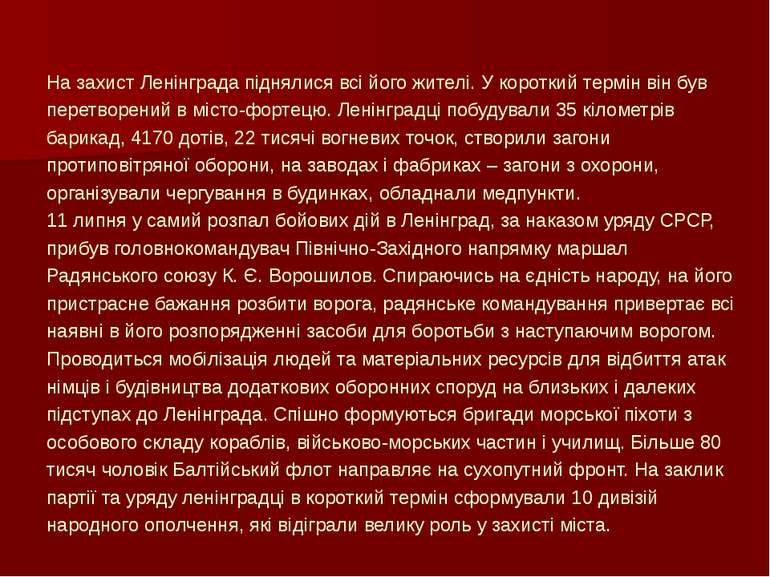 На захист Ленінграда піднялися всі його жителі. У короткий термін він був пер...