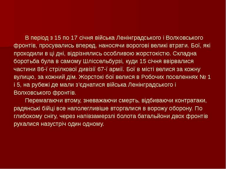 В період з 15 по 17 січня війська Ленінградського і Волховського фронтів, про...