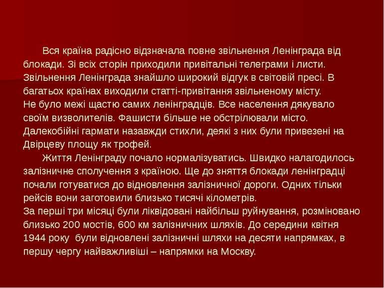 Вся країна радісно відзначала повне звільнення Ленінграда від блокади. Зі всі...
