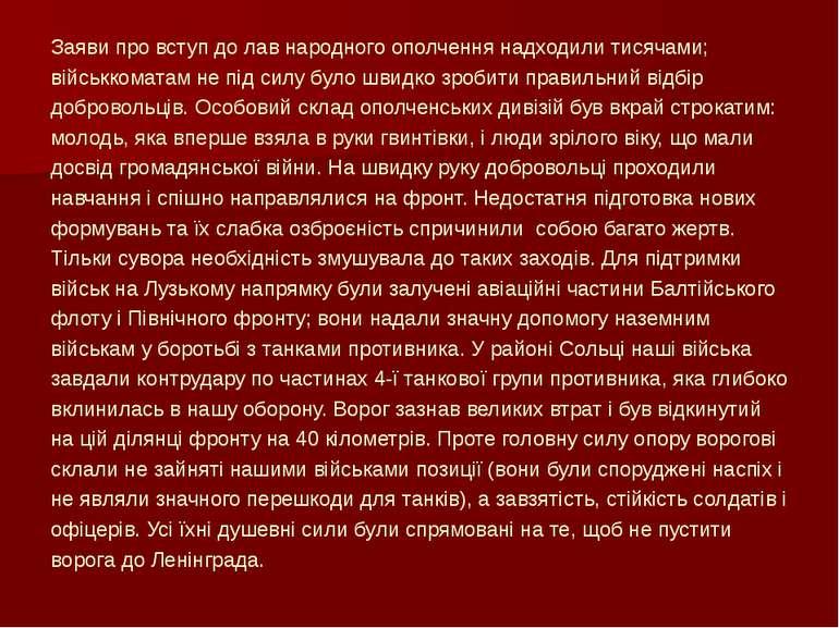 Заяви про вступ до лав народного ополчення надходили тисячами; військкоматам ...