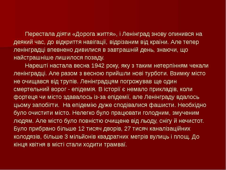 Перестала діяти «Дорога життя», і Ленінград знову опинився на деякий час, до ...