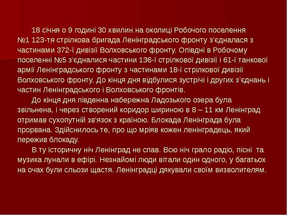 18 січня о 9 годині 30 хвилин на околиці Робочого поселення №1123-тя стрілко...