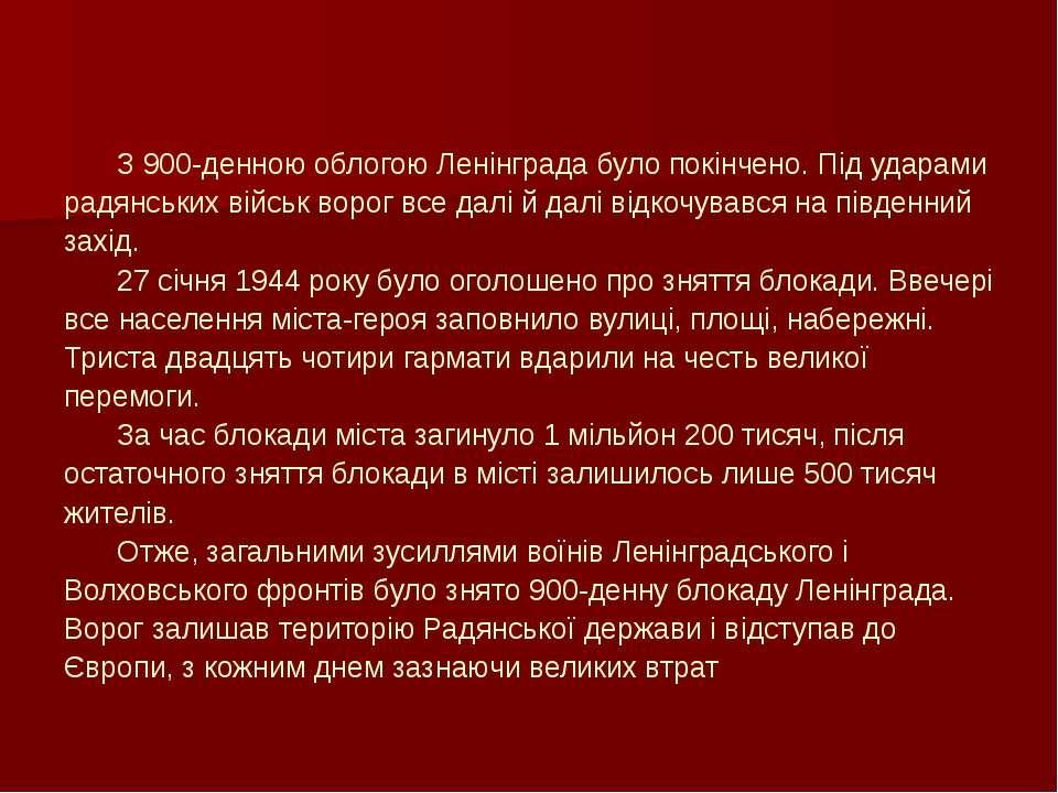 З 900-денною облогою Ленінграда було покінчено. Під ударами радянських військ...