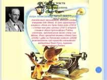 Англійський письменник, відомий своїми творами для дітей. В його віршованих к...