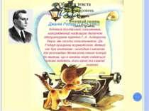 Відомий італійський письменник, нагороджений найвищою дитячою літературною пр...