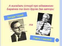 Богдан ЧалийБогдан Чалий