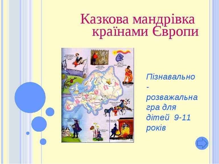 Пізнавально-розважальна гра для дітей 9-11 років Казкова мандрівка країнами Є...