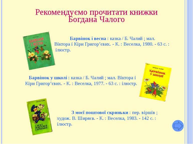 Рекомендуємо прочитати книжки Богдана Чалого Барвінок і весна : казка / Б. Ча...