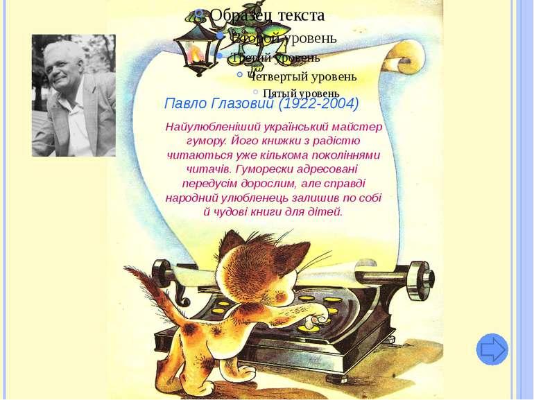 Павло Глазовий (1922-2004)Найулюбленіший український майстер гумору. Його кни...
