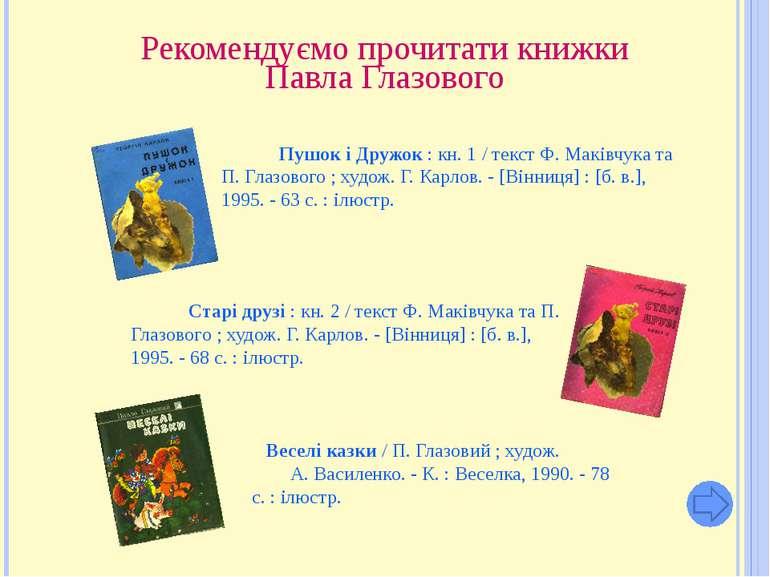 Рекомендуємо прочитати книжки Павла Глазового Пушок і Дружок : кн. 1 / текст ...